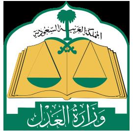 وزارة العدل - مكتب بدر الحبيب - 9